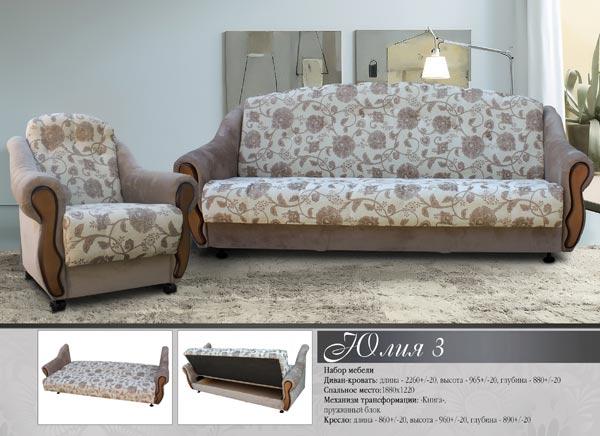 наборы мягкой мебели в нашем каталоге по выгодным ценам