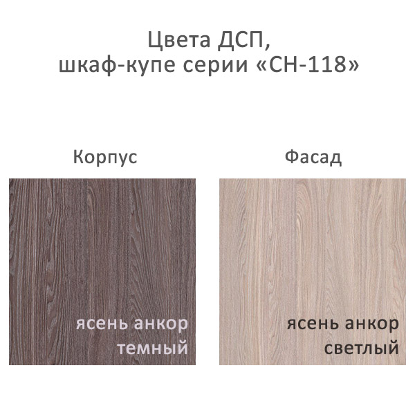 Шкаф-купе «СН-118.04-01» ДСП